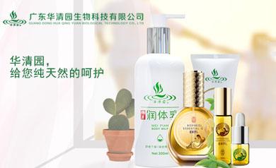 广东华清园生物科技星空彩票苹果版