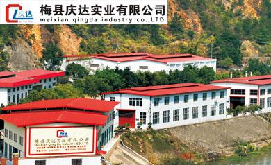 梅县庆达实业有限公司