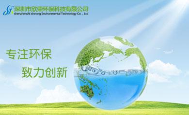 深圳市欣荣环保科技有限公司